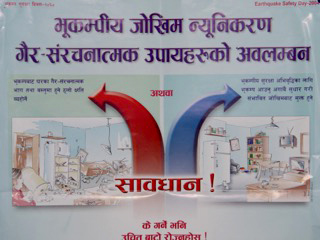 Earthquake Safety Day (2004)